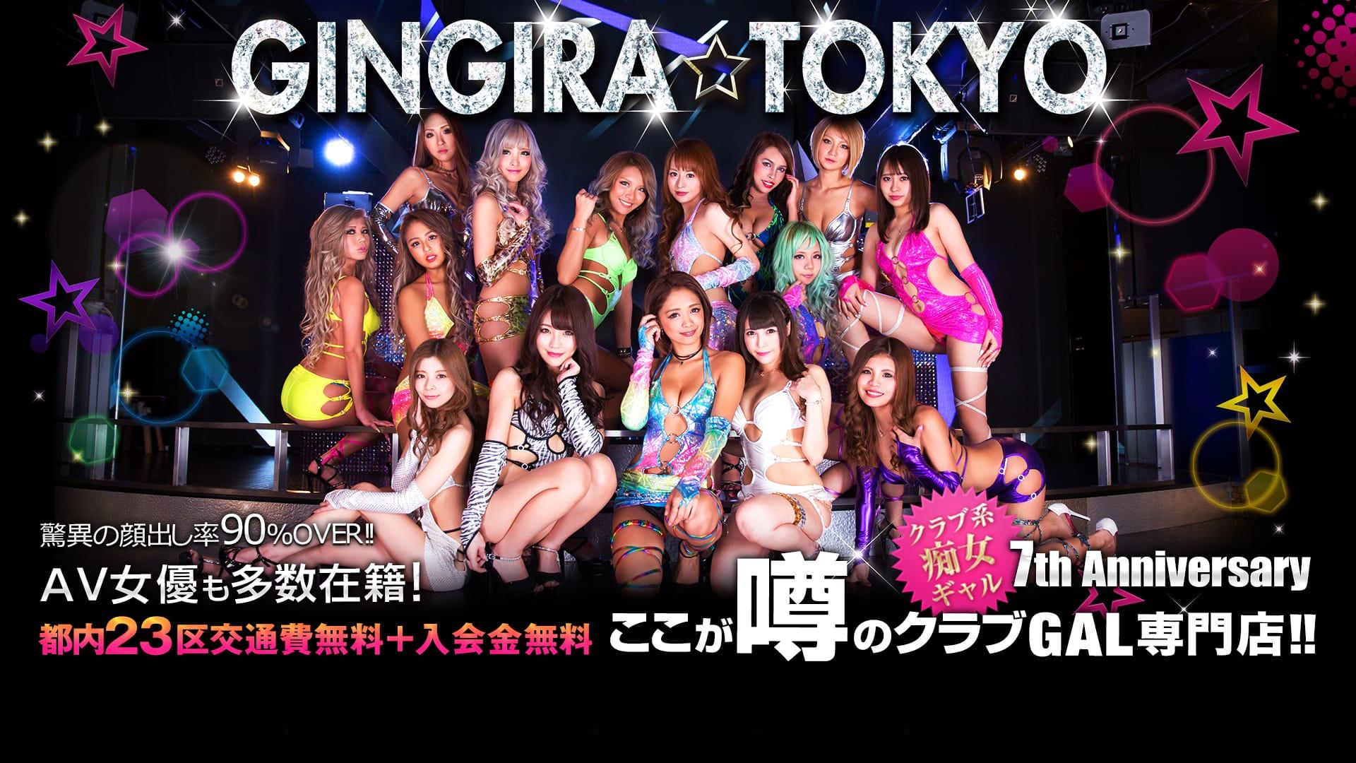 GINGIRA☆TOKYO~ギンギラ東京~
