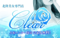 Clear(クリアー)