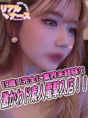 リコ 19歳♡業界完全未経験パイパンガール♡