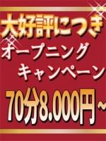 ★☆オープニングキャンペーン☆★