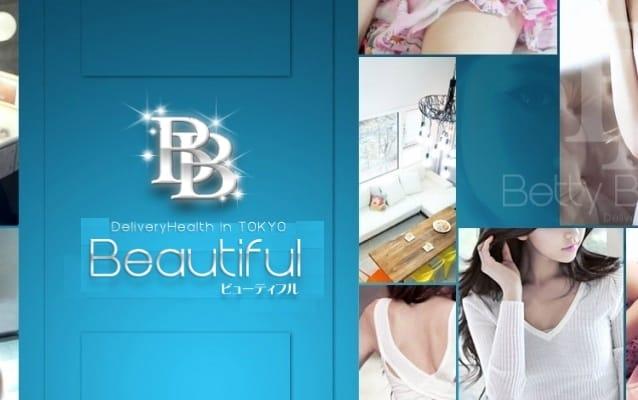 Beautiful(ビューティプル)