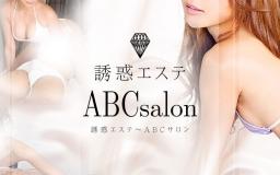 誘惑エステ~ABCサロン