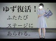 ゆず復活【劇団ゆずちゃんズ】