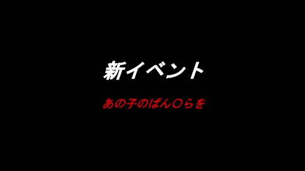 ゆうひちゃん☆彡