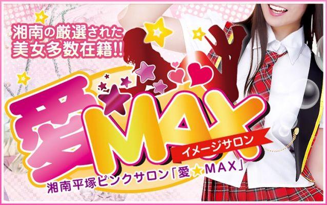 愛☆MAX