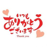 いつもありがとうございます♪