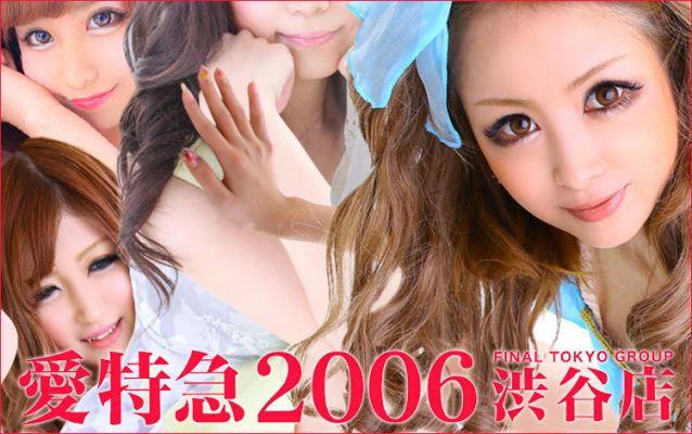 愛特急2006 渋谷店