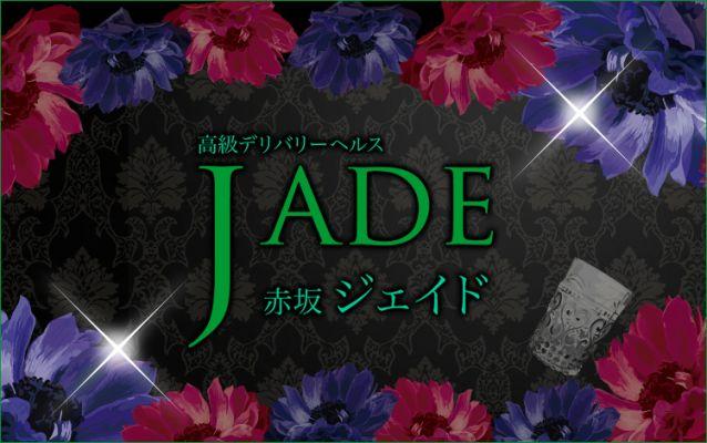 赤坂 ジェイド