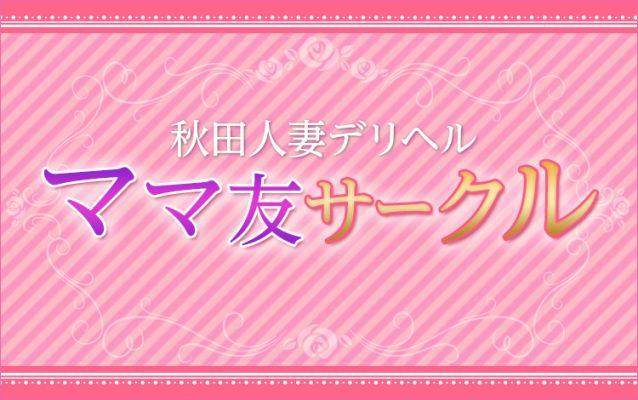秋田人妻デリヘル ママ友サークル
