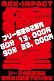衝撃イベント!!
