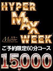 EVENTS HYPER MAX 60