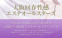 大阪回春性感エステオールスターズ