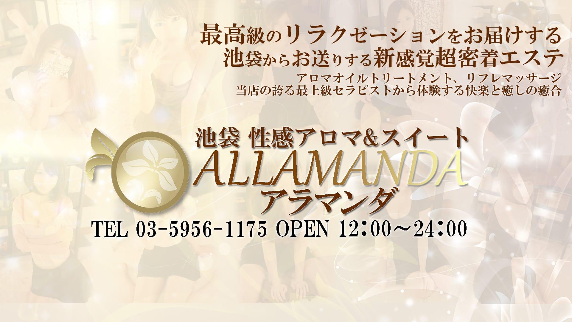 ALLAMANDA-アラマンダ- 池袋店