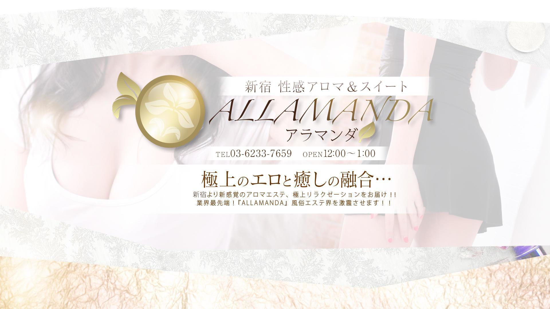 新宿性感アロマ&スイート ALLAMANDA -アラマンダ-