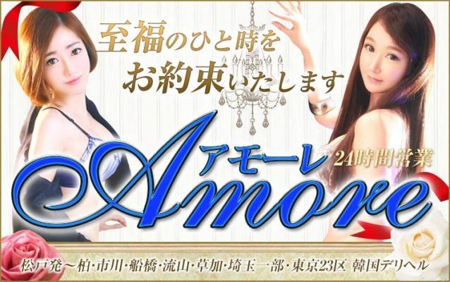 Amore - アモーレ