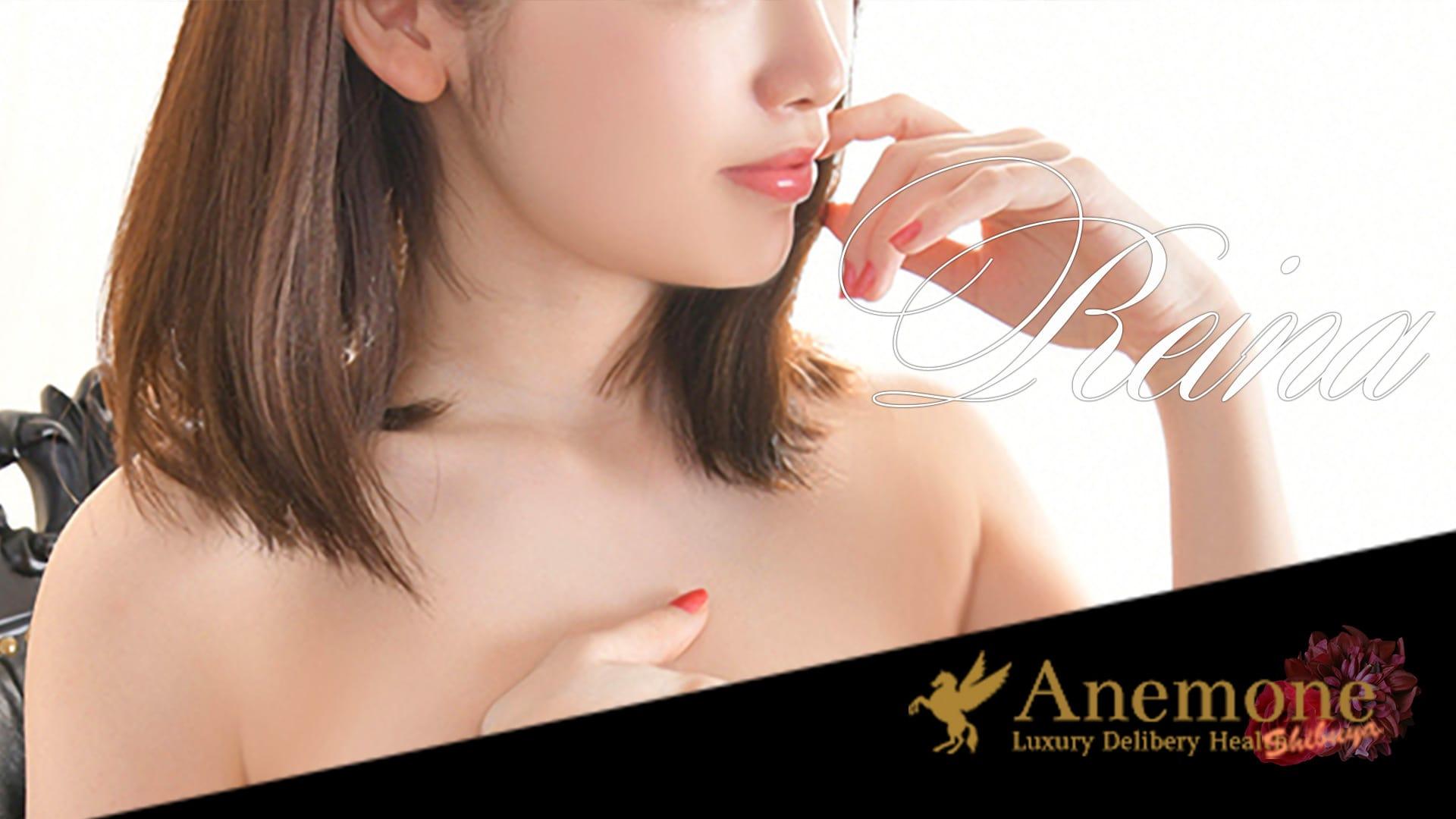 Anemone~アネモネ~