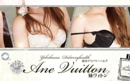 Ane Vuitton-姉ヴィトン-