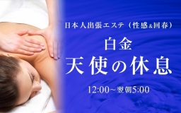 日本人エステ 白金天使の休息