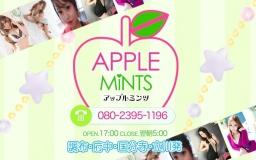 アップルミンツ