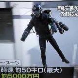 ジェットスーツ!