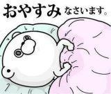 おやすみいい~んん
