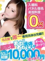 50min 総額¥10,000