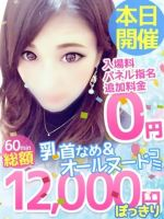 60min 総額¥12,000