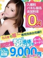 50min 総額¥9,000