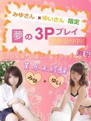 美月みゆ&新田ゆい(3P)