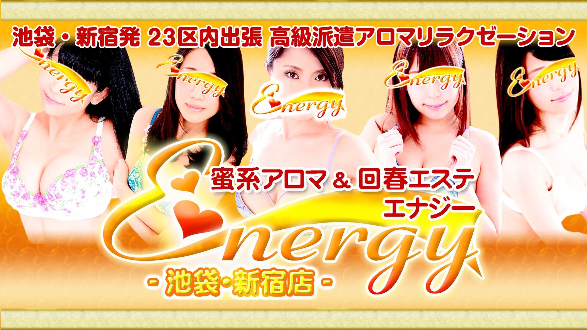 蜜系アロマ&回春エステ~エナジー~Energy