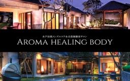-Aroma healing body-