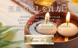 Aroma-La-Lux. アロマラルクス
