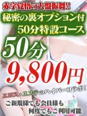 50分9,800円