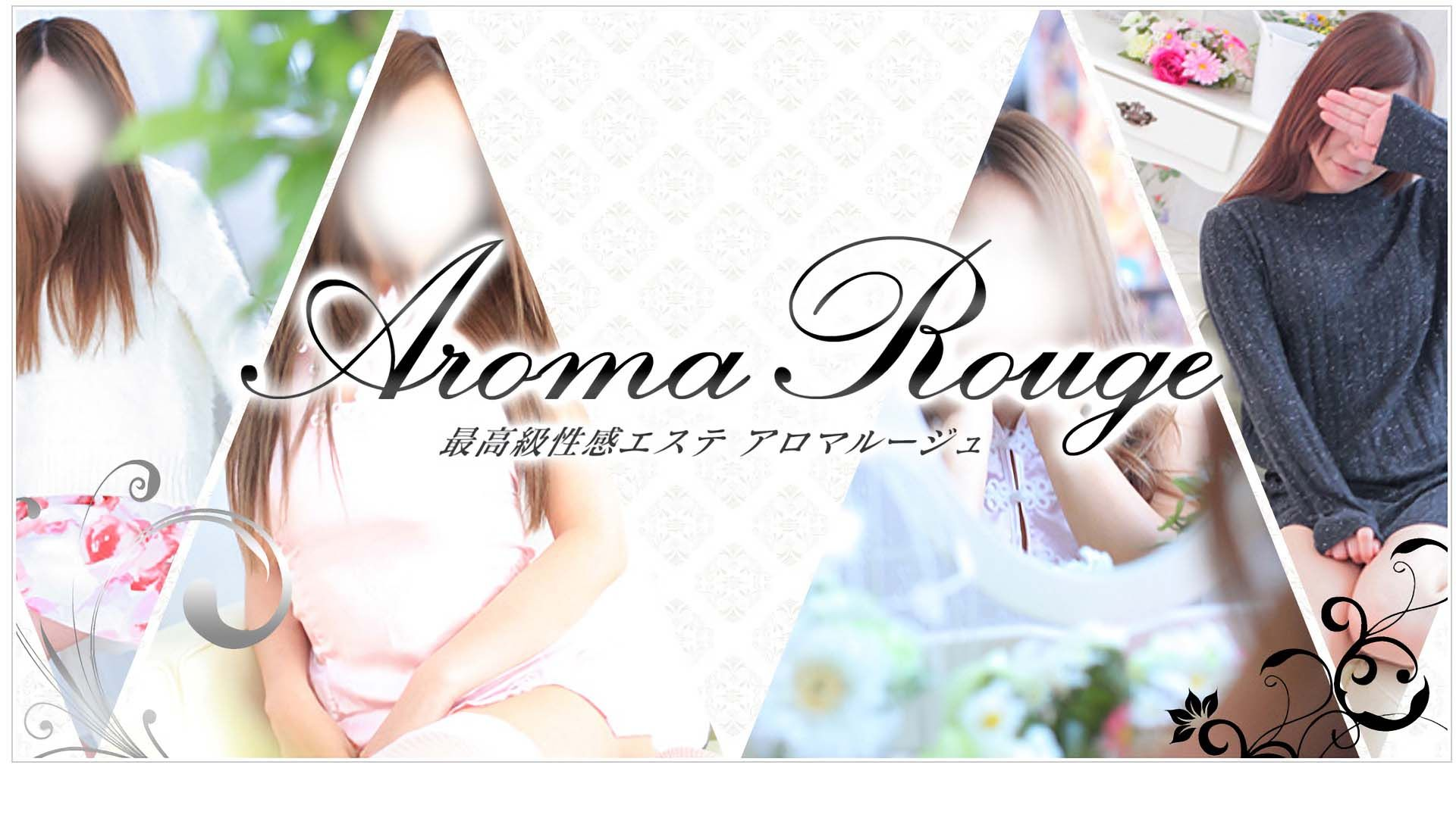 AROMA ROUGE(アロマルージュ)