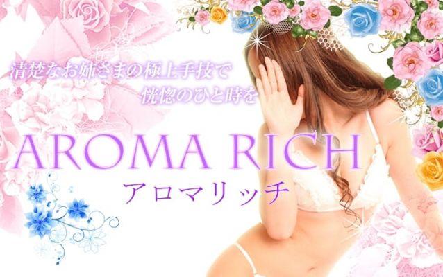 AROMA RICH~アロマリッチ~