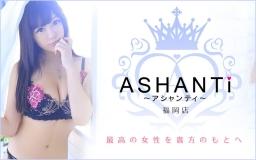 ASHANTI 福岡店