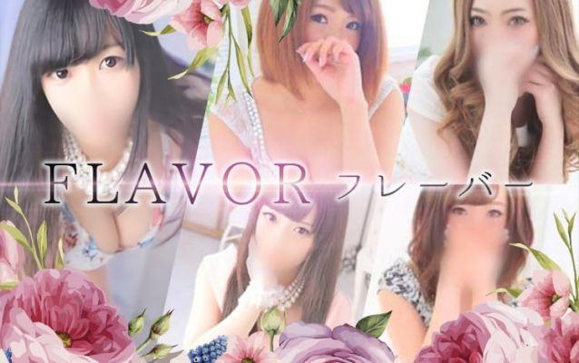 Flavor~フレーバー~