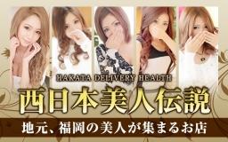 西日本美人伝説