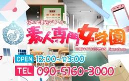 福知山・舞鶴デリヘル『素人専門女学園』