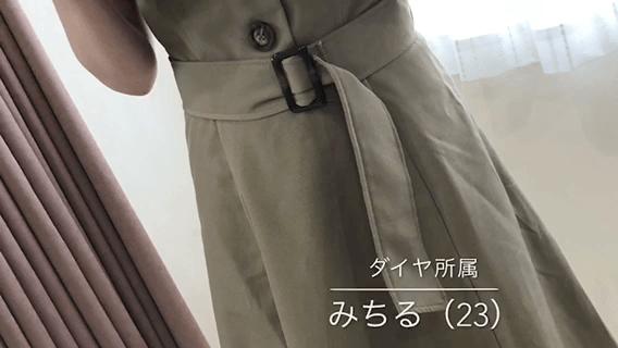 ダイヤ所属『みちるちゃん』スレンダー系大人気嬢