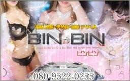 Bin Bin - ビンビン