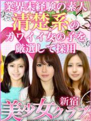 新宿美少女クラブ