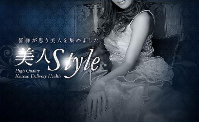 美人-style