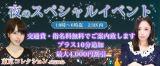 ☆夜のスペシャルイベント☆