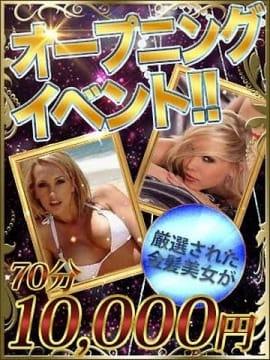 期間限定!!金髪外人モデルが!70分たった1万円