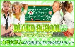 BLONDSCHOOLin蒲田