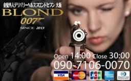 ブロンド007大阪店