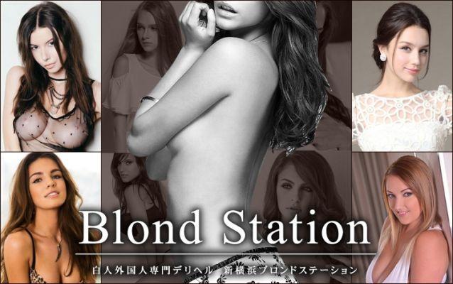 新横浜ブロンドステーション
