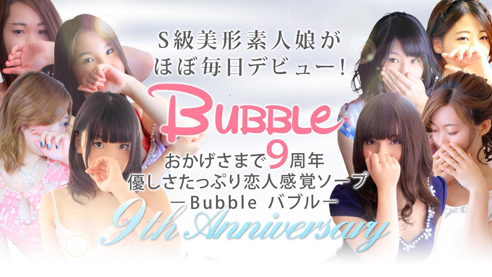 BUBBLE(バブル)