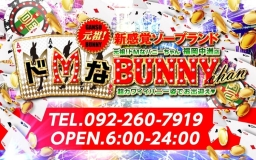 元祖ドMなバニーちゃん福岡中洲店